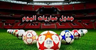 مواعيد مباريات اليوم الجمعة 18 - 9 - 2020 والقنوات الناقلة