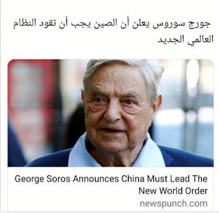 جورج سورس