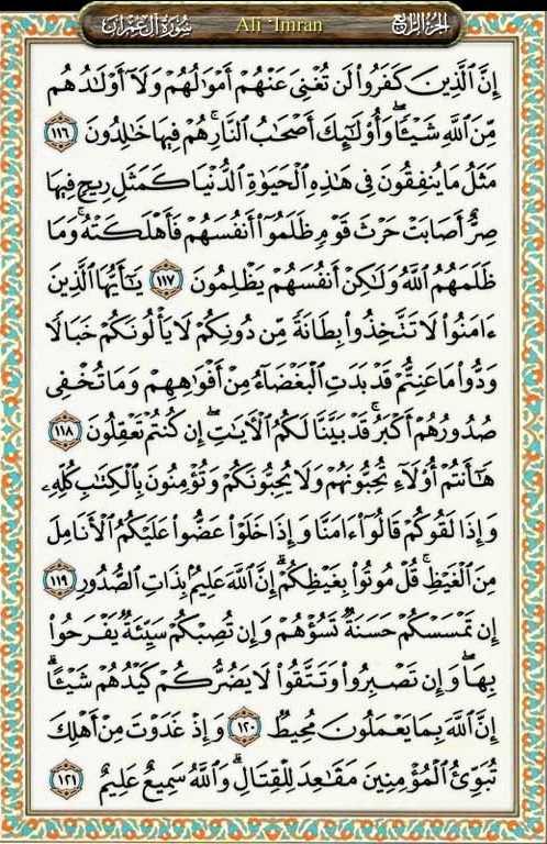 surah ali imran dan terjemahannya