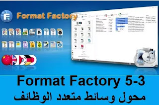 Format Factory 5-3  محول وسائط متعدد الوظائف