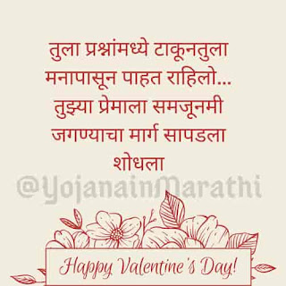 Valentine's Day Messages in Marathi