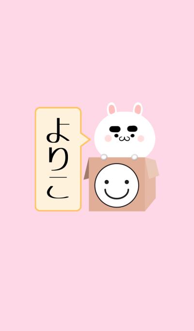 Pretty Yoriko Name Theme