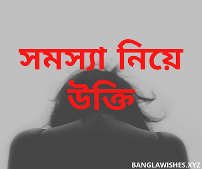 bangla quotes about problem