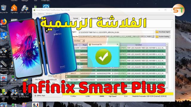 الروم الرسمي لجهاز Infinix Smart Plus X627