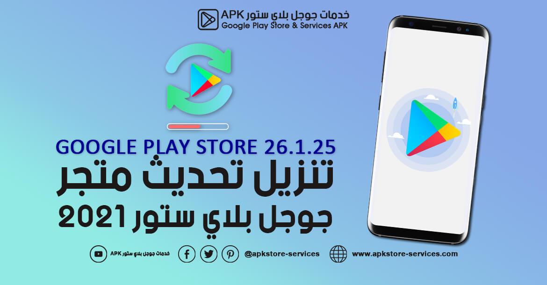 تنزيل تحديث متجر قوقل بلاي 2021 - تحميل Google Play Store 26.1.25