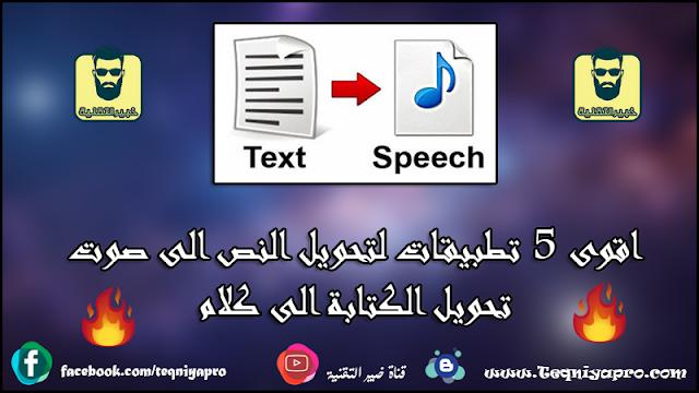 اقوى 5 تطبيقات لتحويل النص الى صوت | تحويل الكتابة الى كلام