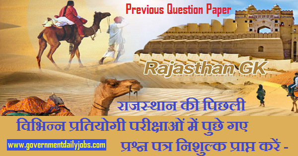 RAJSTHAN ALL PREVIOUS YEARS QUESTION PAPERS AND GK FREE DOWNLOAD