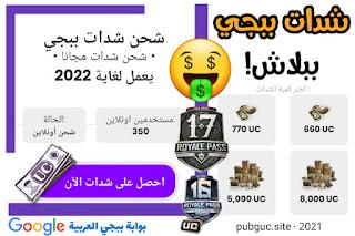 اشحن من موقع pubguc.site شدات ببجي مجانا الموسم 17