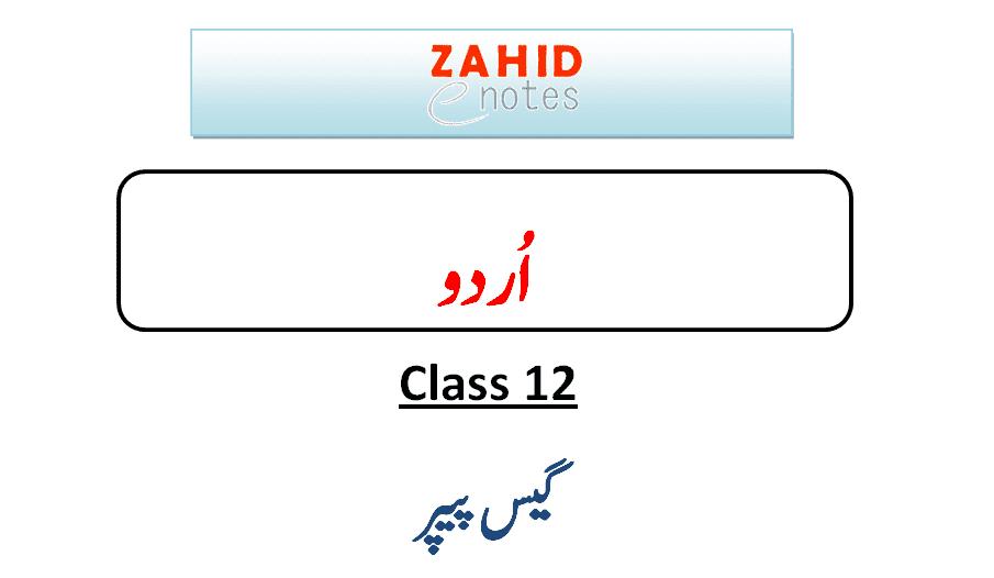 2nd year Urdu guess paper 2021