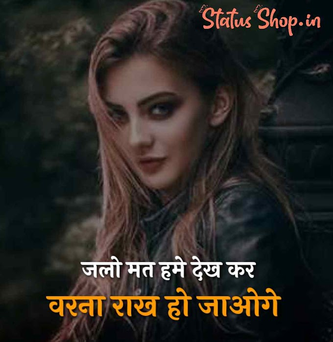 Girl Attitude Status in Hindi | Attitude Girl Status | Attitude Status | Status Shop
