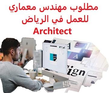 للعمل لدى شركة سار المبرى في الرياض  المؤهل العلمي : بكالوريوس هندسة معمارية  الخبرة : خبرة سابقة سنتان على الأقل من العمل في المجال  الراتب :  يتم تحديده بعد المقابلة