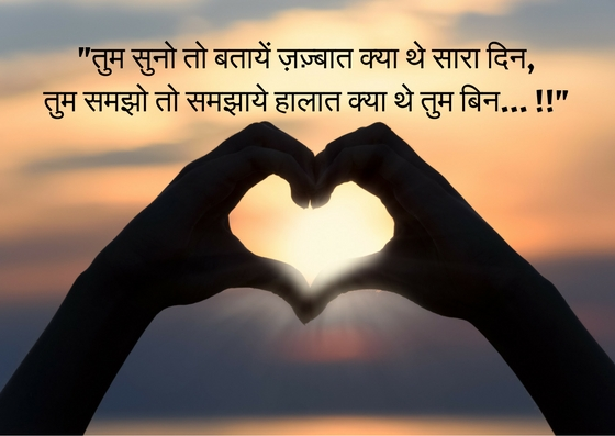 home Love Shayari {Best} 150+ Love Shayari in Hindi - True Love sms