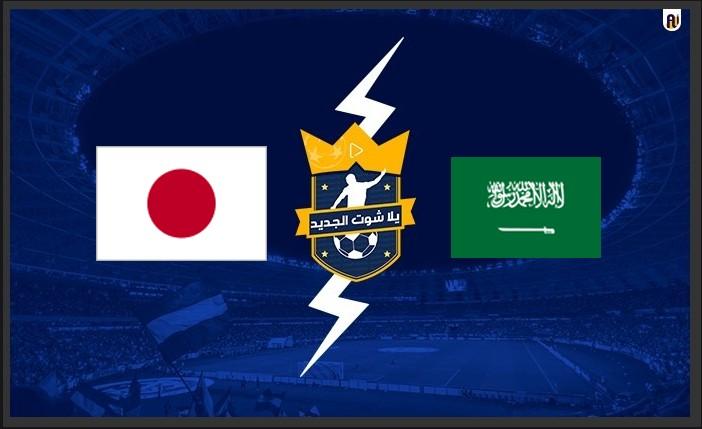 نتيجة مباراة السعودية واليابان في  تصفيات آسيا