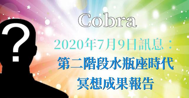 [揭密者][柯博拉Cobra] 2020年7月9日:第二階段水瓶座時代冥想成果報告