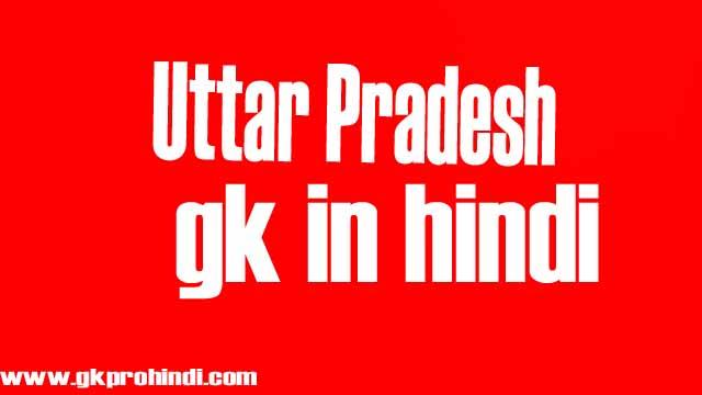 bharat mein kitne rajya hain - Uttar Pradesh gk in hindi