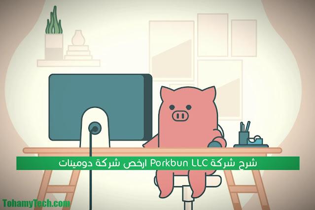 Porkbun