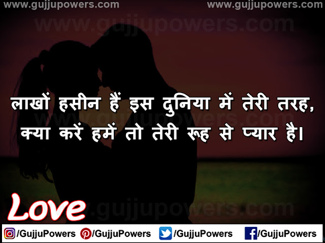 love shayari image romantic