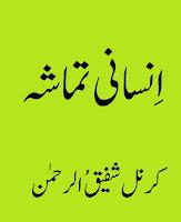 Insaani Tamasha Book by Col Shafiq Ur Rehman