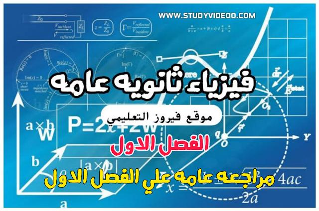 امتحان الكتروني علي الفصل الاول  مراجعه عامه - اسئله بنك المعرفه فيزياء الصف الثالث الثانوي |ثانويه عامه2021