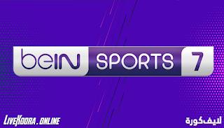 مشاهدة قناة بي ان سبورت 7 بث مباشر لايف بدون تقطيع bein sports 7