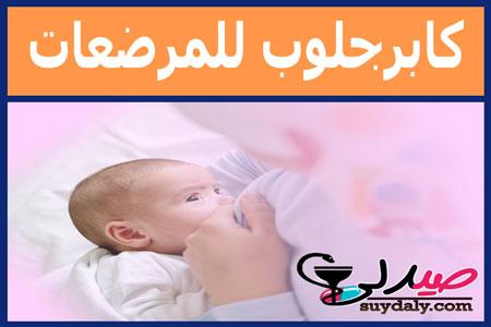 كابرجلوب للمرضعات