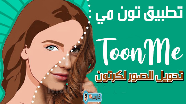 تحميل برنامج toonme,toonme برنامج,برنامج toonme مهكر,شرح برنامج toonme,تحميل برنامج toonme مهكر,تحميل تطبيق toonme,تحميل برنامج toonme من ميديا فاير,برنامج تحويل صورتك الى كرتون,تنزيل برنامج toonme,استخدام برنامج toonme,تنزيل برنامج toonme مهكر,برنامج toonme للايفون,toonme app,برنامج تحويل صورتك لكرتون,تطبيق toonme,toonme,برنامج تحويل الصور الى كرتون,toonme pro,تحميل toonme مهكر,تحميل تطبيق toonme مهكر