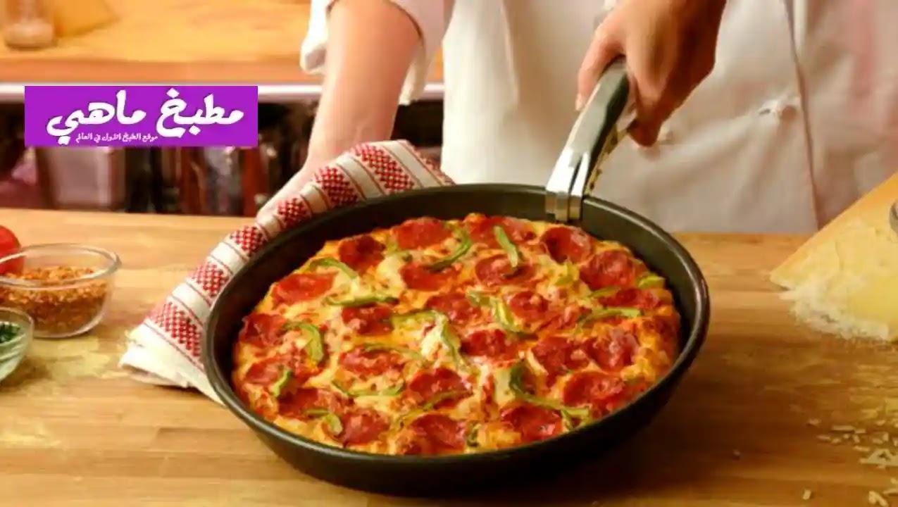 افضل طريقة عمل بيتزا الطاسة السريعة للمبتدئين