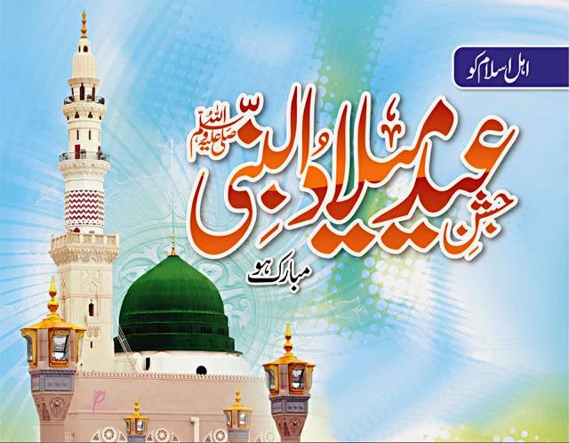 New Quotes Milad Un Nabi Wishes 2019 In Urdu English The Untold