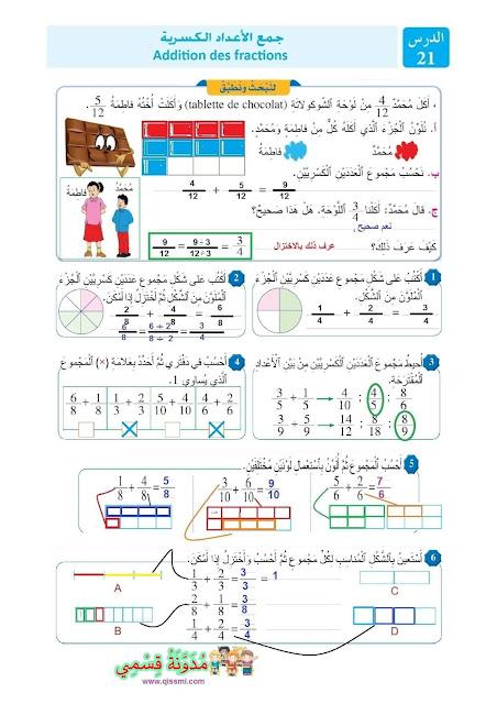 درس الأعداد الكسرية للمستوى الثالث ابتدائي