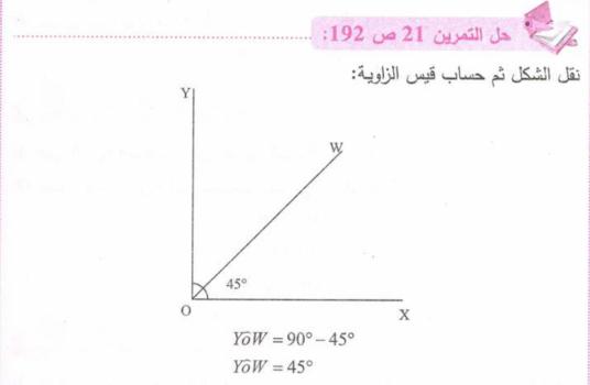 حل تمرين 21 صفحة 192 رياضيات للسنة الأولى متوسط الجيل الثاني