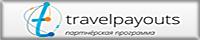 Самая доходная Партнерская Программа - авиабилеты, ж/д билеты, автобусные билеты, отели, туры и другое