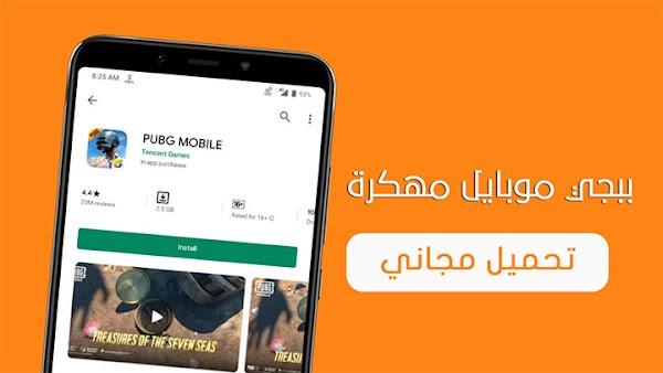 تحميل ببجي موبايل مهكرة للاندرويد PUBG Mobile Mod APK  v0.16.0