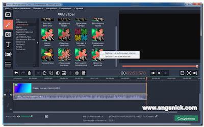 Movavi Video Editor Plus 14.1.1 - Фильтры популярные