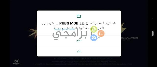 لعبة ببجي موبايل أخر تحديث عربي