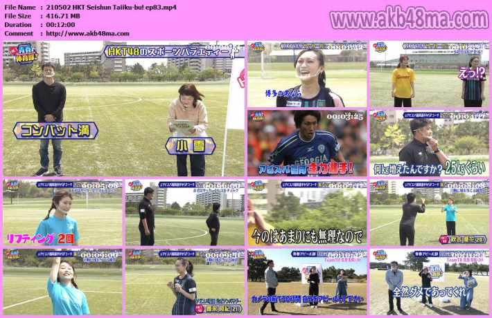 HKT青春体育部! ep83