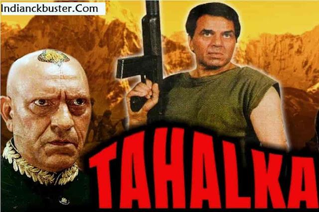 तहलका फिल्म रिव्यू,कलाकार(Tahalka Film Review and Cast)