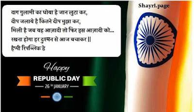 26 January Republic Day Par Status