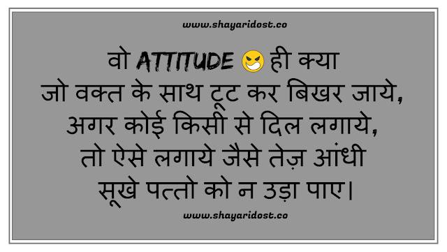 Wo Attitude Hi Kya
