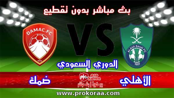 مشاهدة مباراة الاهلي السعودي وضمك بث مباشر