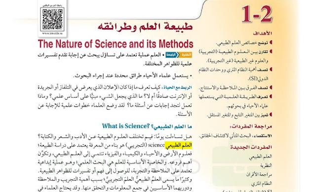 حل درس طبيعة العلم وطرائقه للصف الاول ثانوي