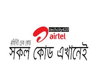 এয়ারটেল  মিনিট চেক কোড ২০২১ , Airtel minute balance check code