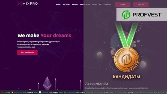 Кандидаты: Mixpro – 33% чистой прибыли за 6 дней!