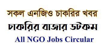 এনজিও চাকরির খবর ২০২১ - NGO job circular 2021 - এনজিও চাকরির খবর ২০২১ - NGO job New 2021