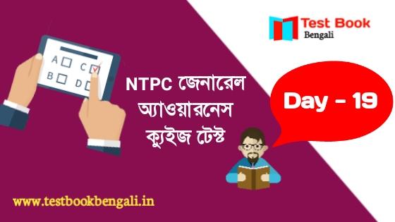 NTPC GK Question  Bengali