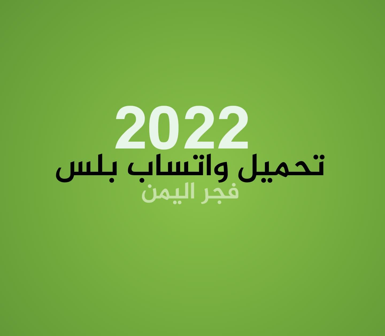 تنزيل واتساب بلس اخر اصدار محدث 2022 | تحميل واتس اب بلس 2022