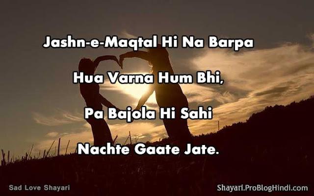 sad love shayari fb status