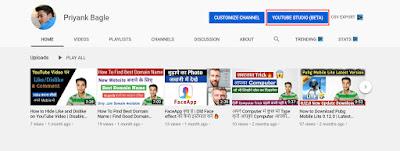 YouTube Studio Beta में अपने Channel का Watch Time कैसे Check करे ?