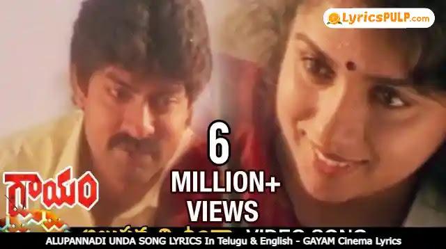 ALUPANNADI UNDA SONG LYRICS In Telugu & English - GAYAM Cinema Lyrics