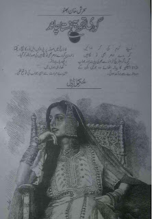Gori tujh pe hansta chand by Sehrish Khan Bhutto Online Reading