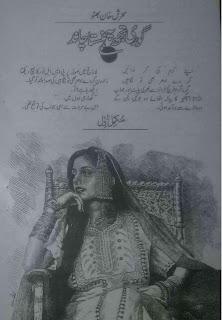 Gori tujh pe hansta chand by Sehrish Khan Bhutto Online Reading